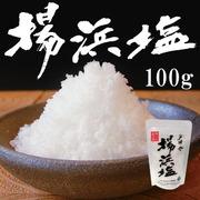 奥能登揚浜塩(揚げ浜式製塩) 100g