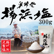 奥能登珠洲揚浜塩300g